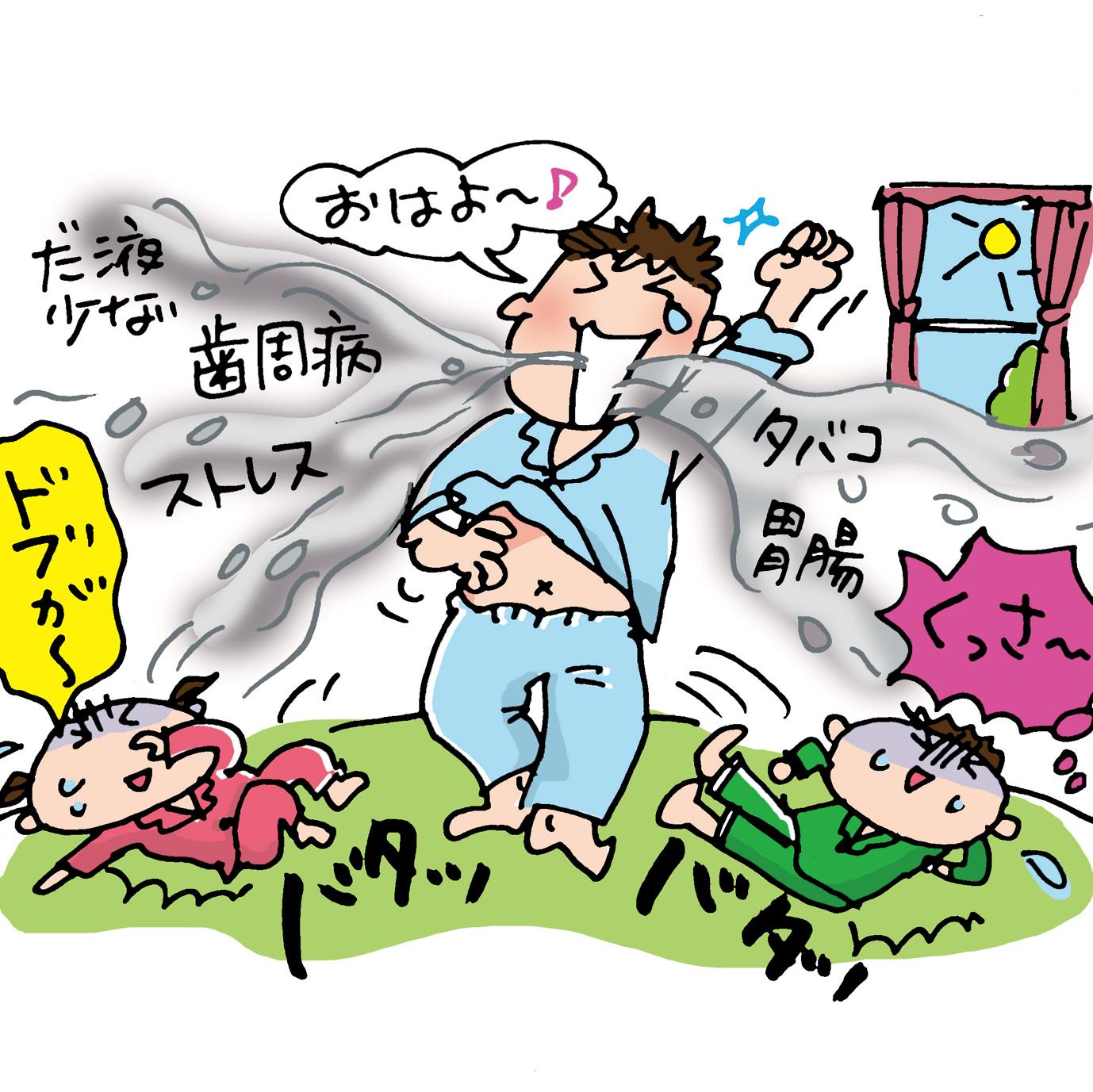 家庭の一大事「パパが臭い」を根本解決