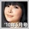 第8回赤須知美さん
