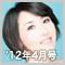 第31回大滝裕子さん