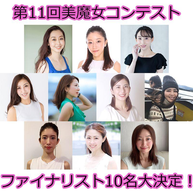 【第11回美魔女コンテスト】ファイナリスト10名大決定!【プロフィール一覧】