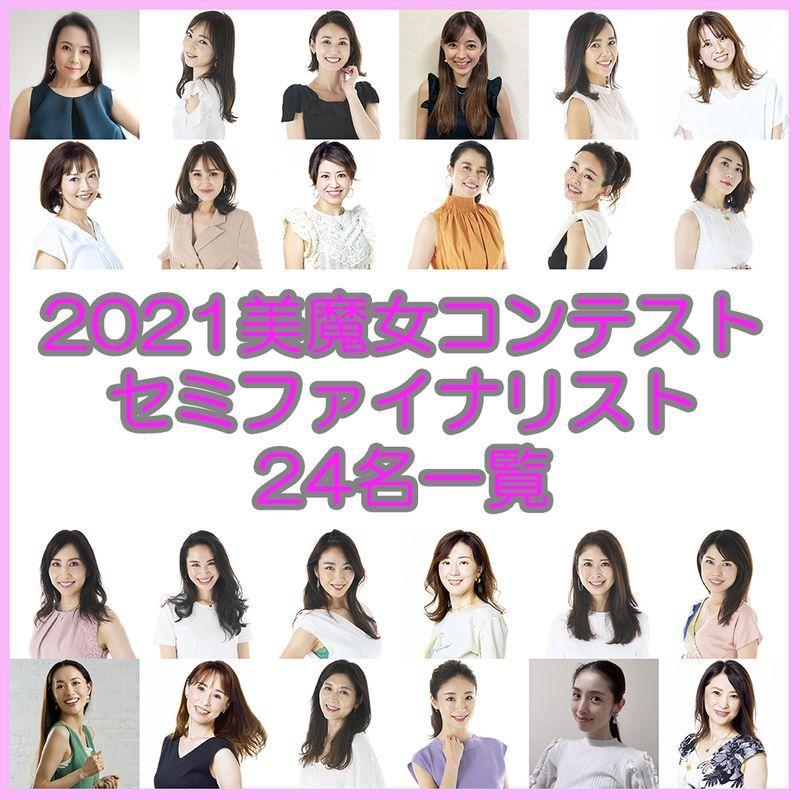 【2021国民的美魔女コンテスト】セミファイナリスト24名大決定!プロフィール一覧