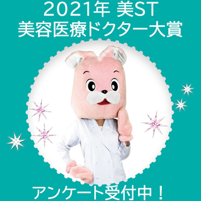 【11/14まで】あなたの1票で決まります!2021年美ST「美容医療ドクター大賞」