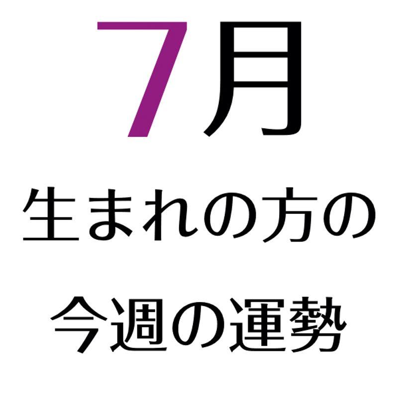2019/8/19週の誕生月占い:7月[7/7~8/6]生まれの方