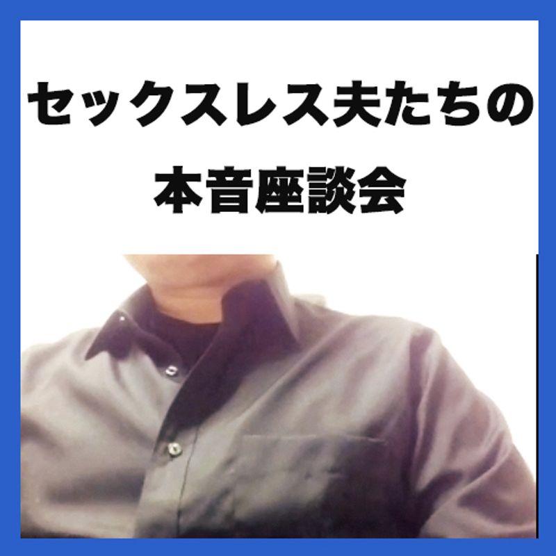 【実録】セックスレス夫たちの本音