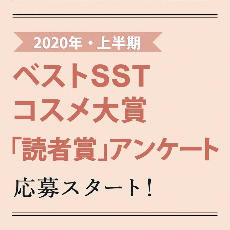 ※応募は終了いたしました。2020年・上半期 ベストSSTコスメ大賞「読者賞」アンケート 応募スタート!