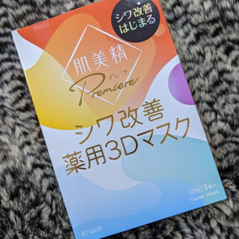 大谷美子~Daily diary~ シートマスクマニアの私が選んだ3Dシートマスク