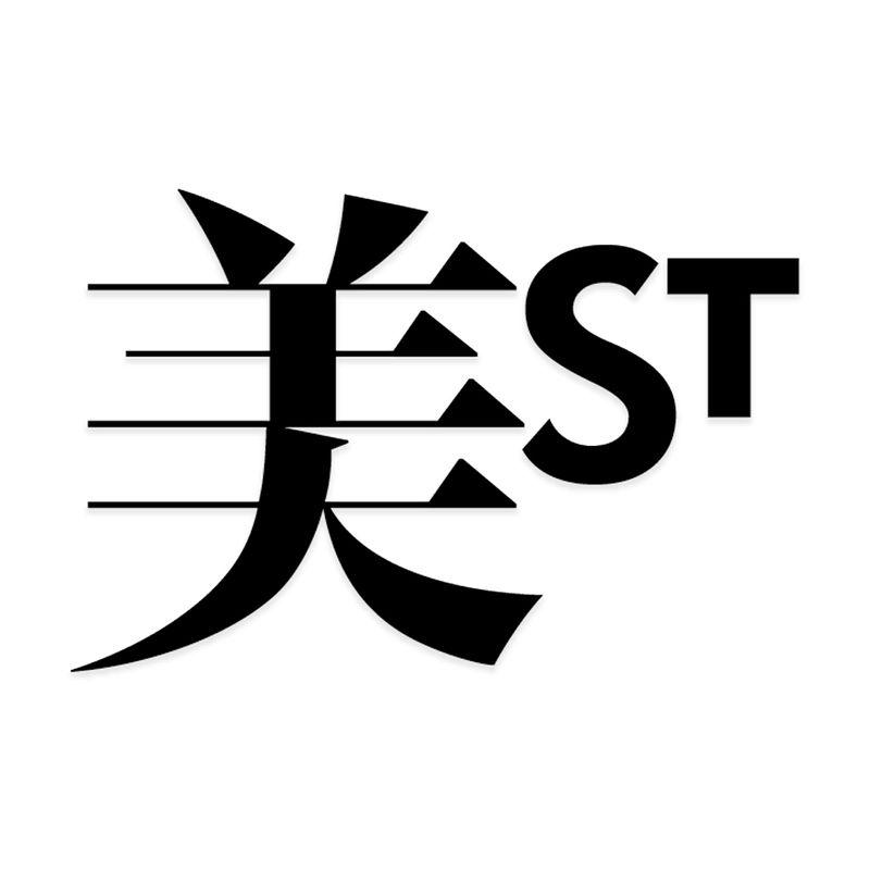 12/17発売「美ST2月号」予告!