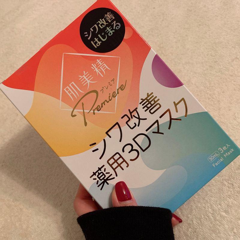『肌美精プレミア シワ改善薬用3Dマスク』
