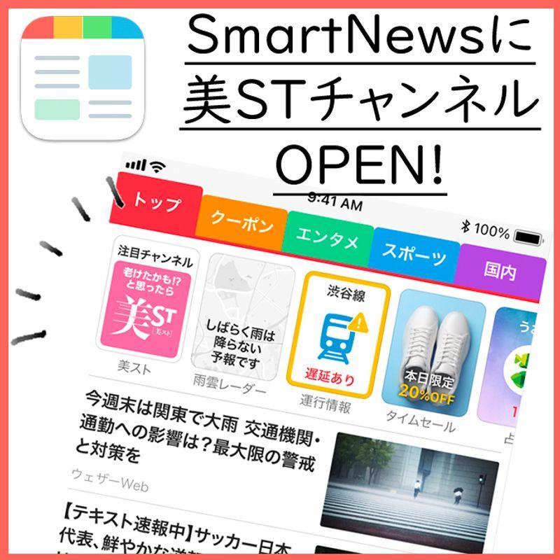 【美容情報満載!】SmartNewsに「美STチャンネル」オープン!