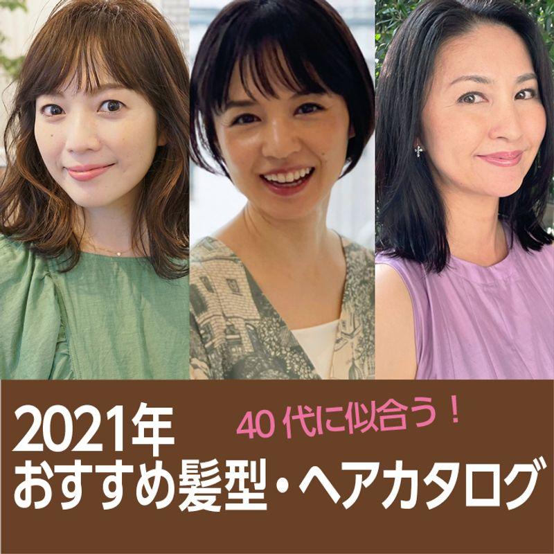 【2021年秋・髪型/ヘアスタイル】40代におすすめのヘアスタイル・カタログ|ショート・ボブ・ミディアム・ロング