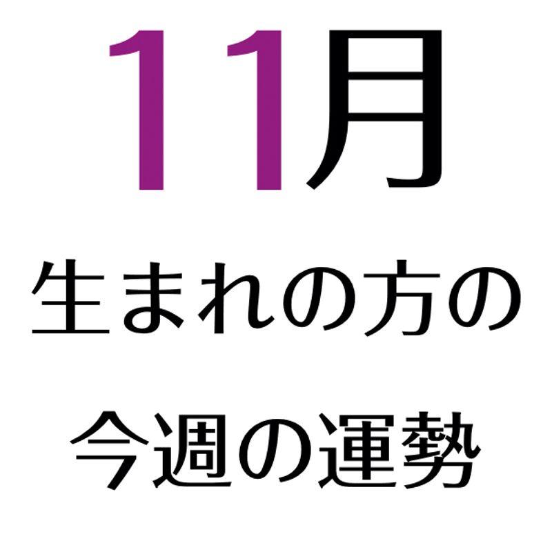 2019/8/19週の誕生月占い:11月[11/7~12/6]生まれの方