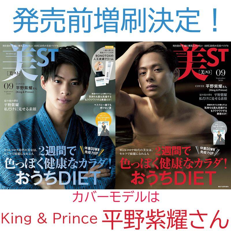 【増刷決定!】king & princeの平野紫耀さんが表紙の美st9月号が発売前増刷決定!