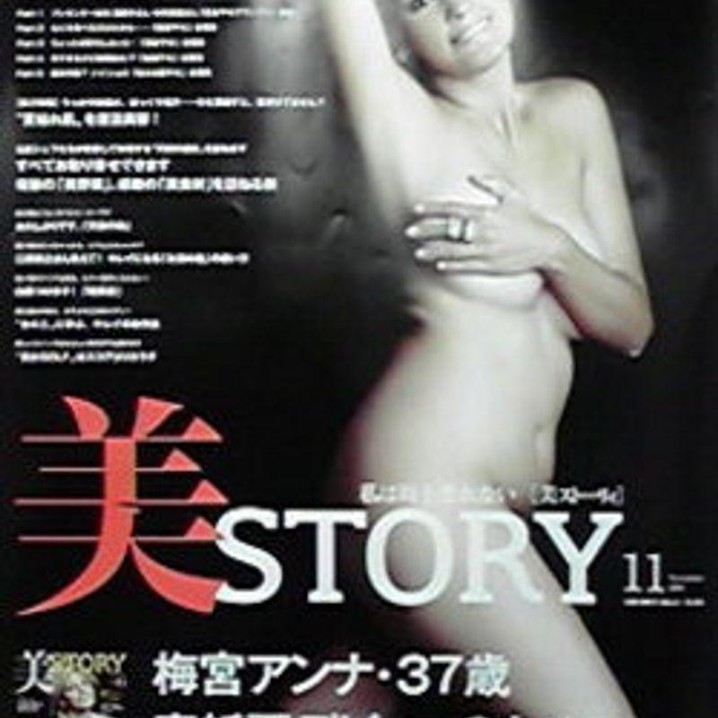 月刊化2号目・『美STORY』11月号いよいよ発売です!