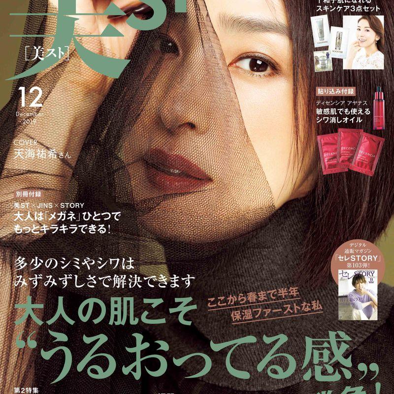 【10/17発売】美ST12月号増刊号2大付録情報!【FTC・ディセンシア】