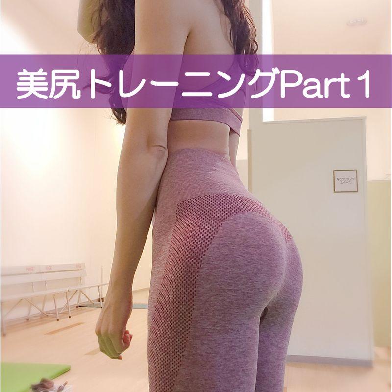 エクササイズ(3)美尻トレーニング・Part1