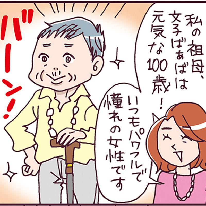 人生100年時代【長生きの秘訣】のよくある噂のウソ・ホント