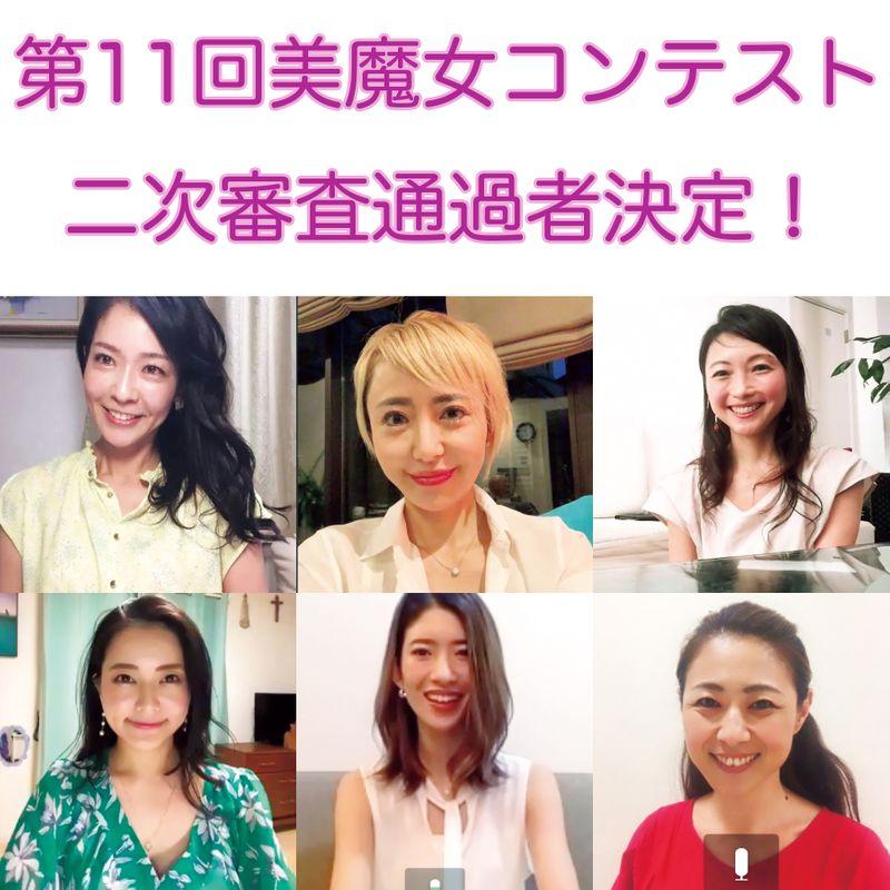 【二次審査通過者43名決定!】第11回美魔女コンテストSHOWROOMでライブ配信中!