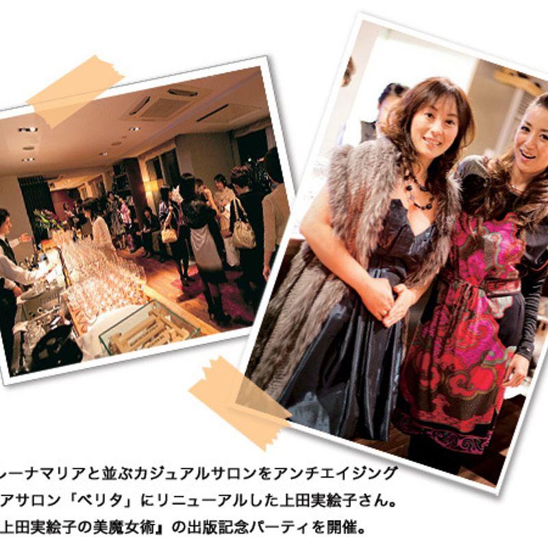 上田実絵子出版記念クリスマス感謝パーティ 2009.12.6