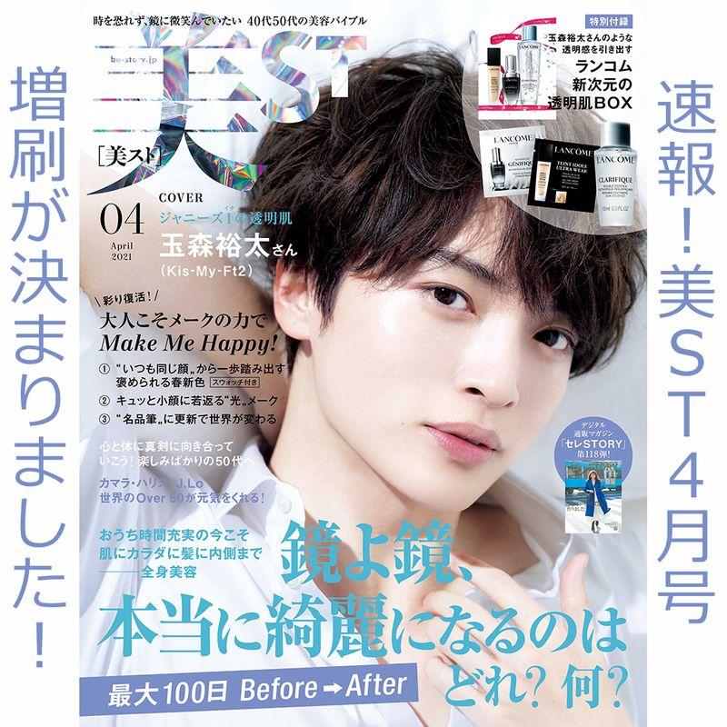 【Kis-My-Ft2の玉森裕太さんが表紙】美ST4月号緊急増刷決定しました!
