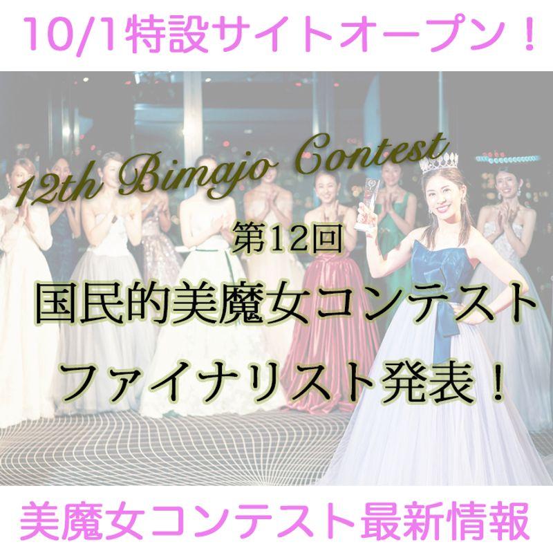 10/1ファイナリスト発表!美魔女コンテストサイトもオープンします!【第12回国民的美魔女コンテスト速報】