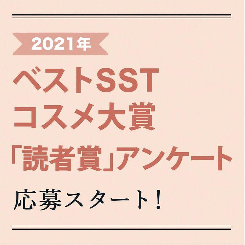 【プレゼントが当たる!】2021年・ベストSSTコスメ大賞「読者賞」アンケート応募スタート!