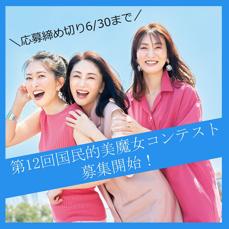 【6/30まで】第12回国民的美魔女コンテスト募集スタート!