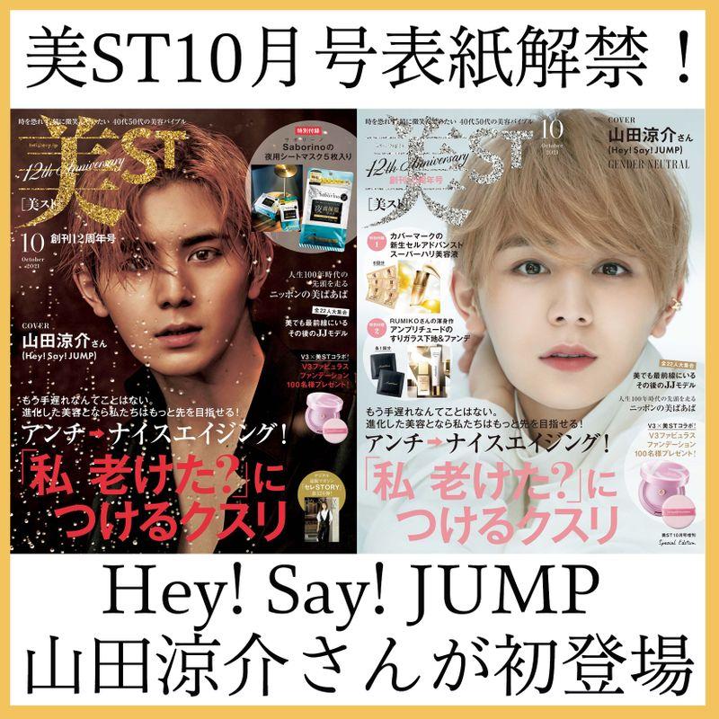 【表紙解禁!】Hey! Say! JUMP 山田涼介さんが初登場・初表紙!美ST10月号8/17発売です