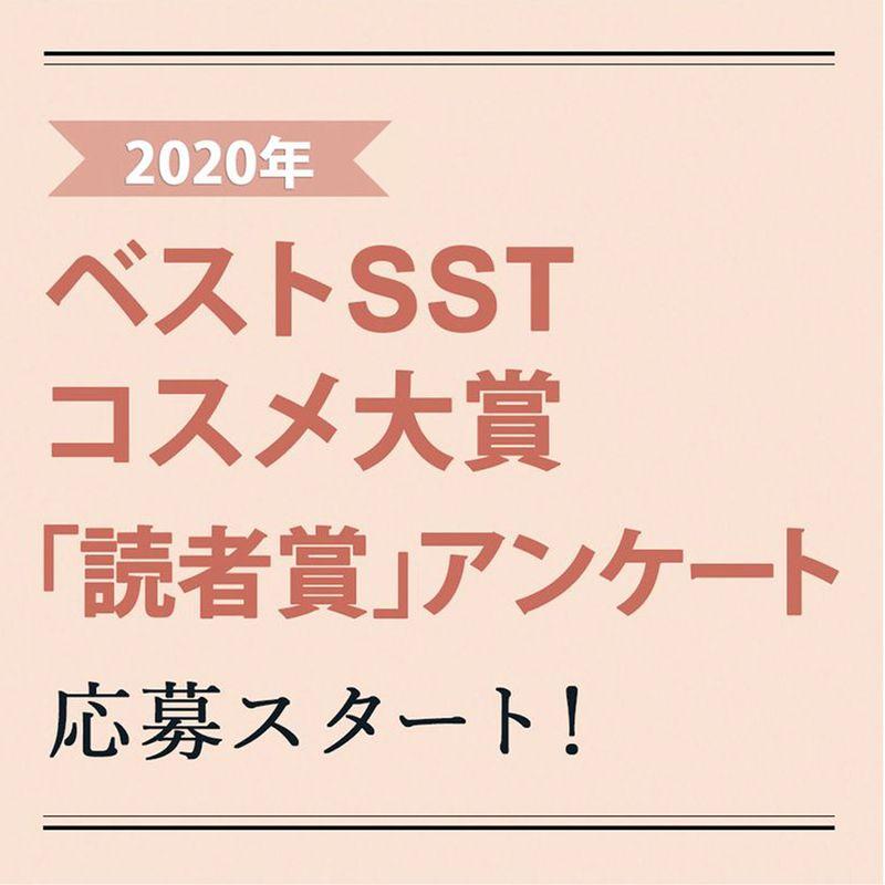 ※応募は終了いたしました。2020年・ベストSSTコスメ大賞「読者賞」アンケート 応募スタート!