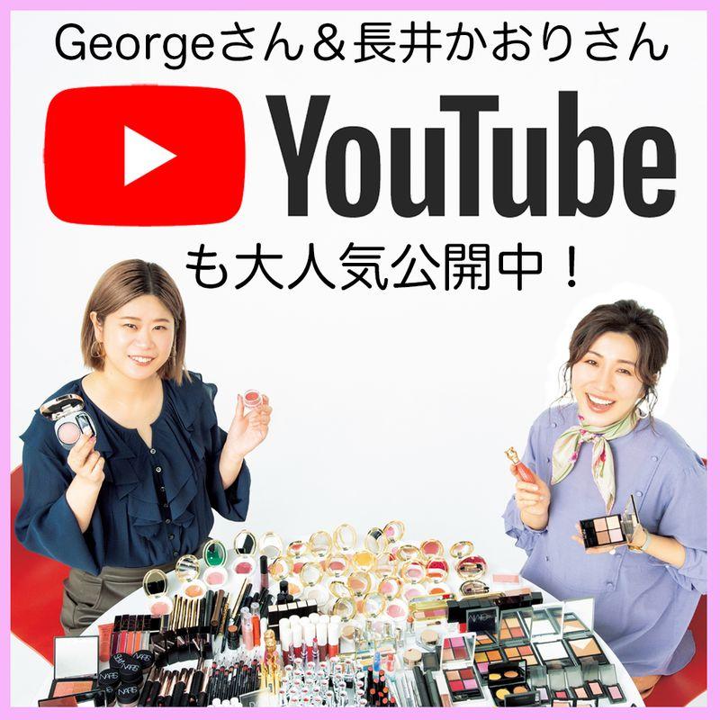 Georgeさん&長井かおりさん【2021年春メーク】の知らなきゃ損する7大トピック