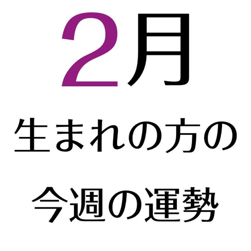 2019/8/26週の誕生月占い:2月[2/6~3/5]生まれの方