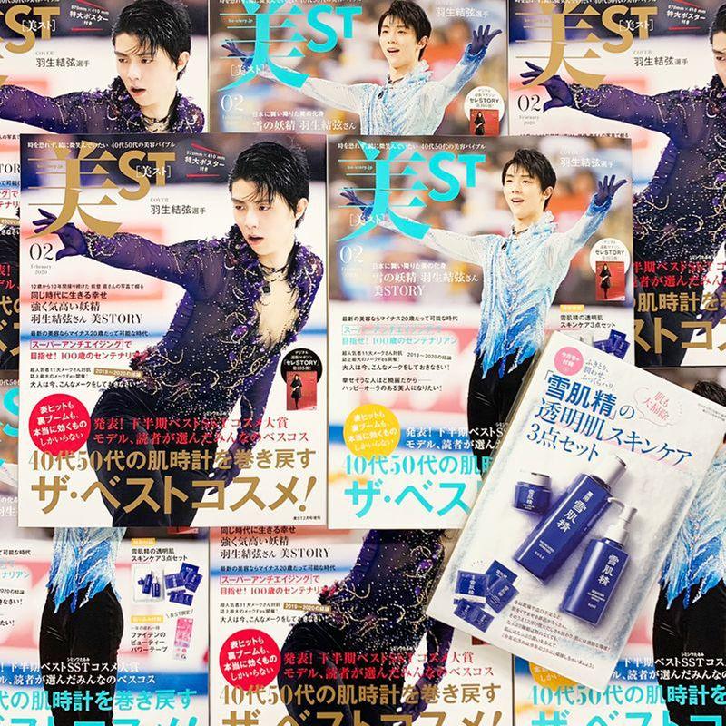 【表紙ついに解禁!】12月17日(火)発売『美ST』2月号は美容誌初!羽生結弦選手がカバーを飾ります!