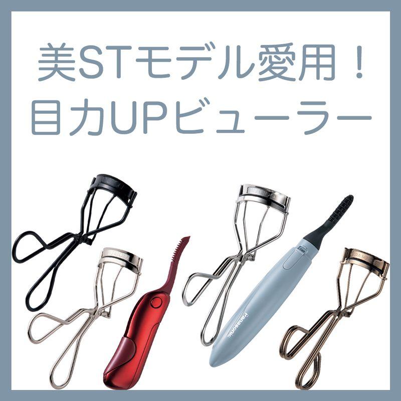 上向きまつ毛を作るビューラー【美容誌モデル9人の愛用品】って?