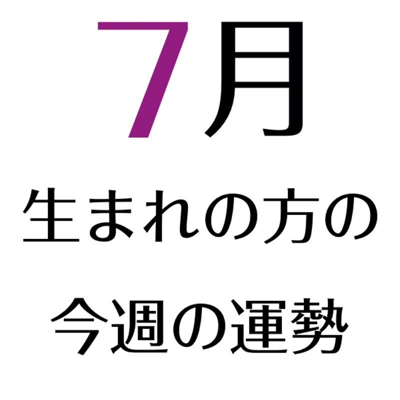 2018/11/18週の誕生月占い:7月[7/7~8/6]生まれの方