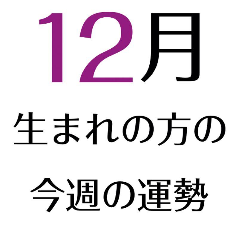 2018/11/18週の誕生月占い:12月[12/7~1/5]生まれの方