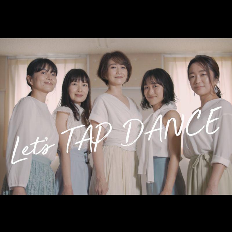 黒木瞳さんがレッスン!40代からのスタイルキープに効くタップダイエット!③『みんなで踊ってみた編』