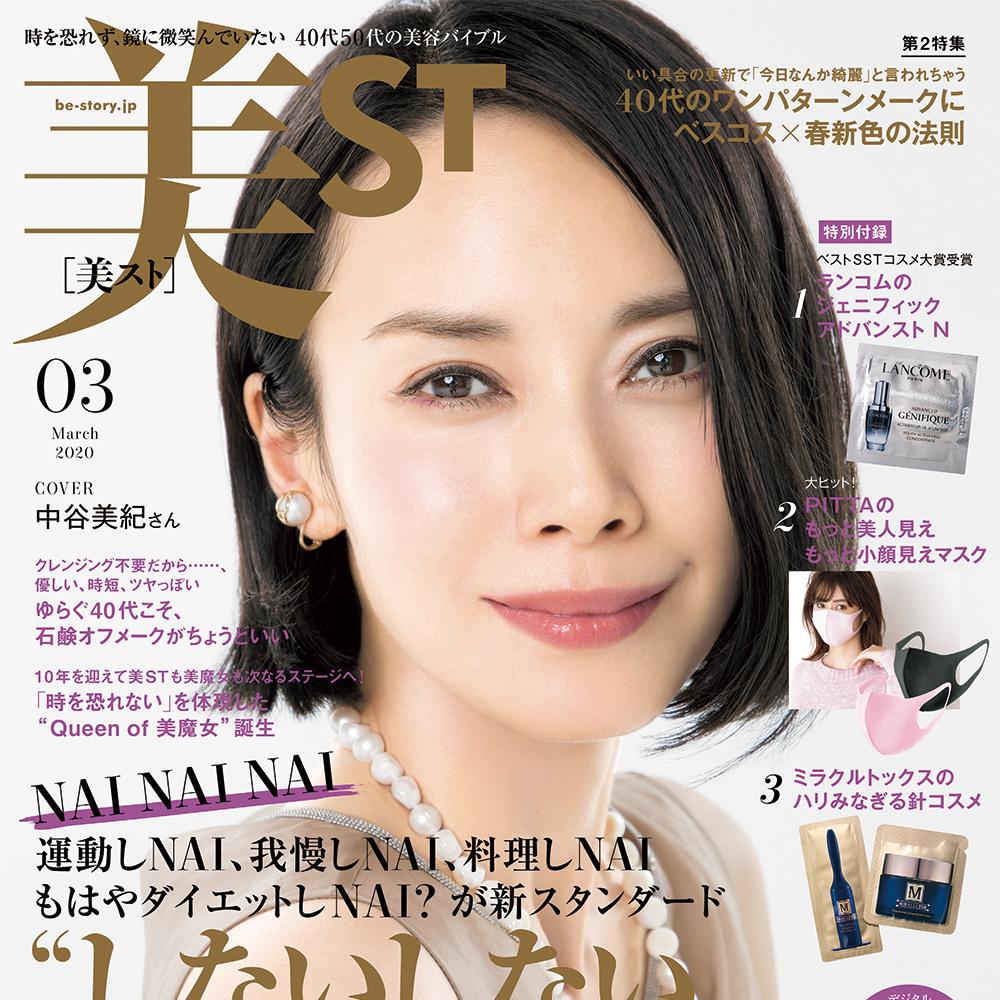 美ST2020年3月号のご紹介