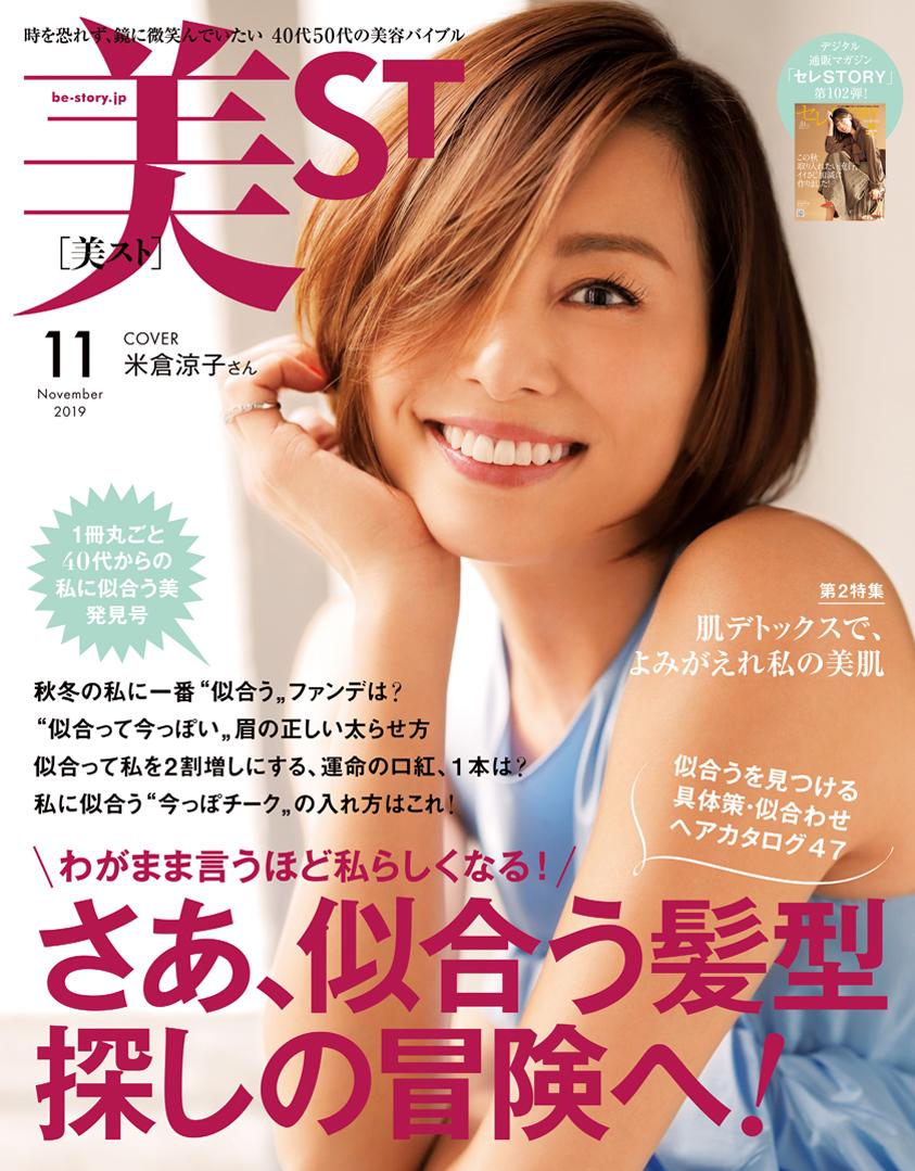 美ST2019年11月号のご紹介