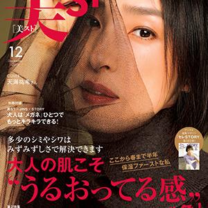 美ST2019年12月号のご紹介
