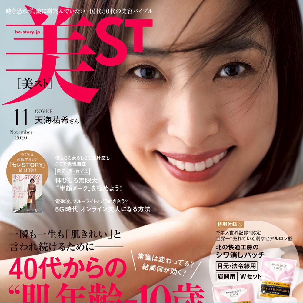 美ST2020年11月号のご紹介