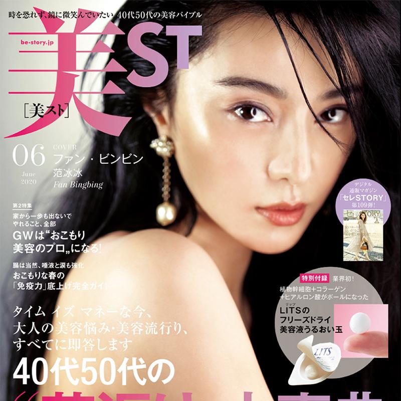 美ST2020年6月号のご紹介