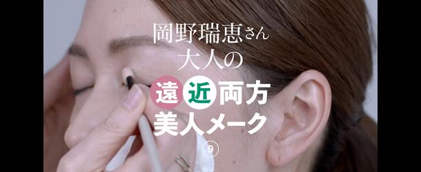 動画でわかる!岡野瑞恵さん伝授のアイメークで大人仕様の透け感ある涼しい目元に