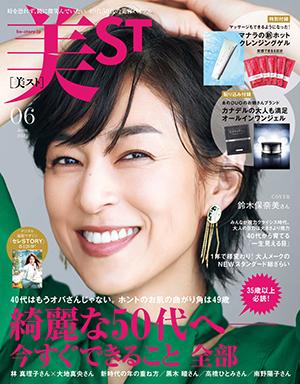 美ST2021年6月号のご紹介