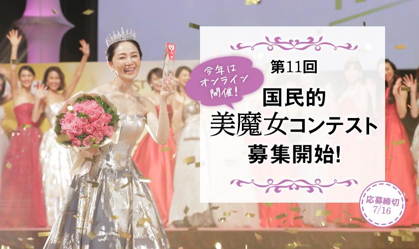 今年はオンライン開催!2020国民的美魔女コンテスト出場者募集開始!