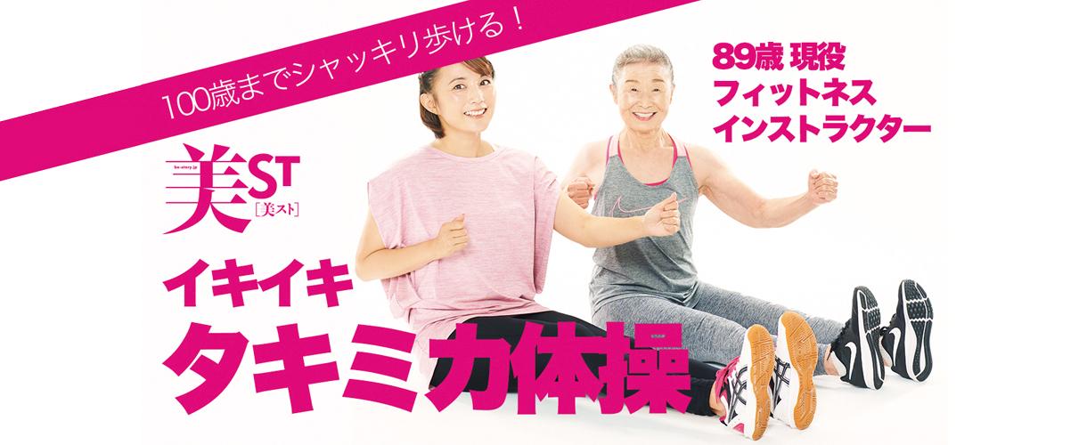 YouTubeの美ST公式チャンネルで公開中!瀧島未香さん89歳の【イキイキタキミカ体操】【やせるタキミカ体操】