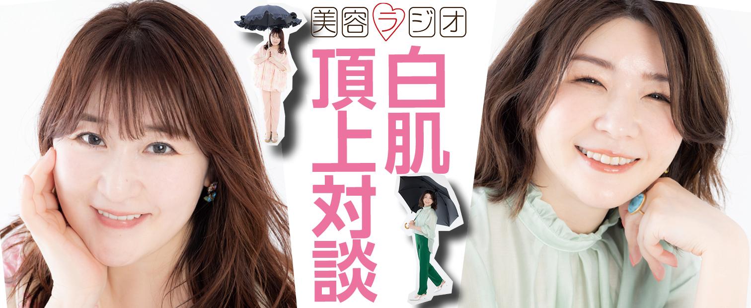 美ST編集長桐野安子の「美容ラジオ」始まります! 初回のテーマは透明肌。光文社の誇る2大透明肌の2人が美白の心得を熱く語ります!