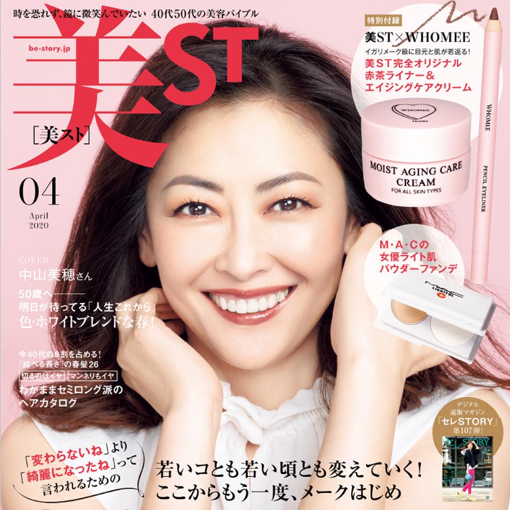 美ST2020年4月号のご紹介