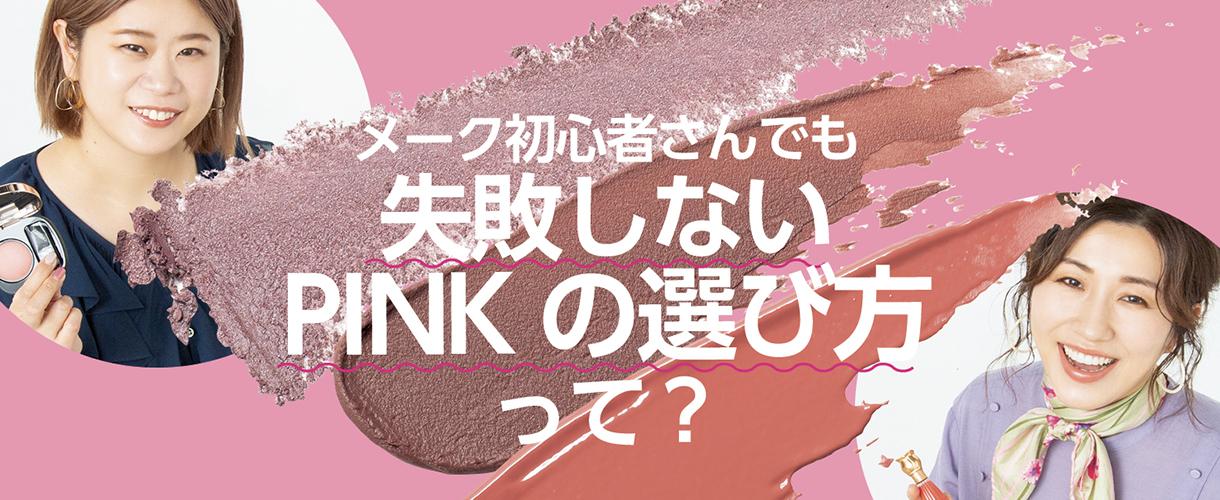 【2021春|ヘアメーク座談会③】今年の流行色・ピンクの失敗しない取り入れ方を紹介します!【美ST公式】