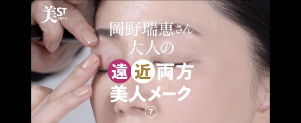動画でわかる!岡野さん伝授のワントーンアイメークで大人の目元に血色感をプラスオン!