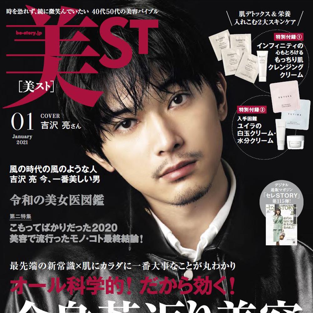 美ST2021年1月号のご紹介