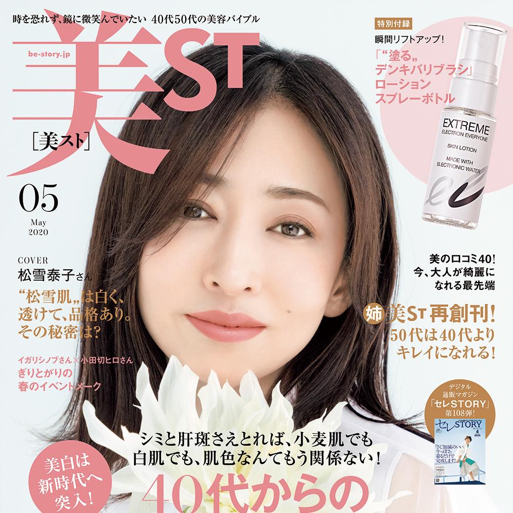 美ST2020年5月号のご紹介